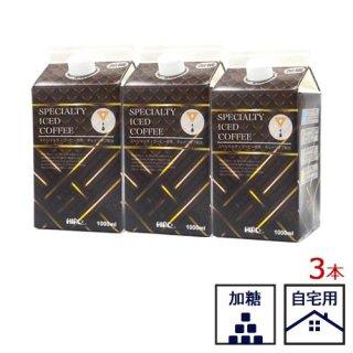 【3本セット】ネルドリップ アイスコーヒー【加糖】 まとめ買い10%OFF