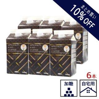 【6本セット】ネルドリップ アイスコーヒー【加糖】 まとめ買い15%OFF