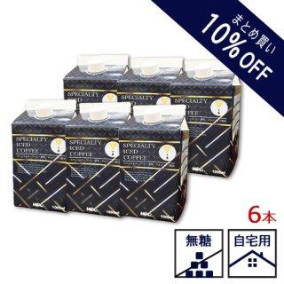 【6本セット】ネルドリップ アイスコーヒー【無糖】 まとめ買い15%OFF
