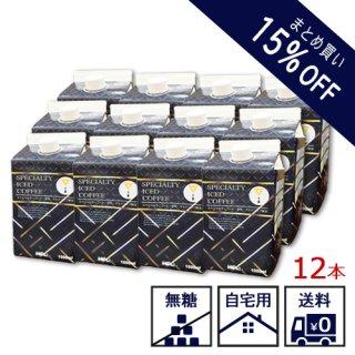 【12本セット】ネルドリップ アイスコーヒー【無糖】(送料無料)まとめ買い20%OFF