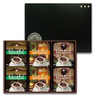 スペシャルティブレンド ドリップコーヒー ギフトセット 36個入り(送料無料)