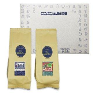 はじめてセット200g×2種『プロが選ぶヒロの厳選豆コーヒーマイスターセレクト』(送料無料)