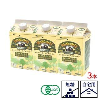 【3本セット】オーガニックブレンド ネルドリップ アイスコーヒー【無糖】 まとめ買い10%OFF