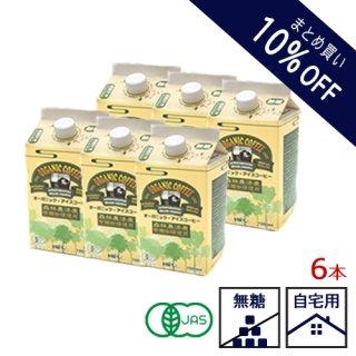 【6本セット】オーガニックブレンド ネルドリップ アイスコーヒー【無糖】 まとめ買い15%OFF
