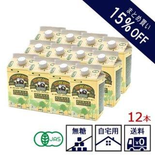 【12本セット】オーガニックブレンド ネルドリップ アイスコーヒー【無糖】(送料無料)まとめ買い20%OFF