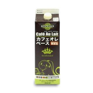 【カフェインレス】無添加カフェオレベース1000ml