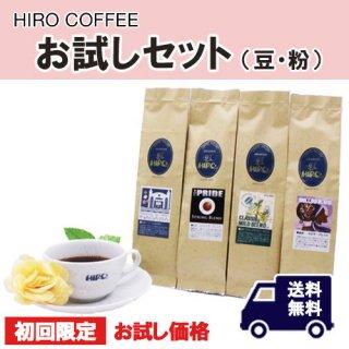 HIROCOFFEE お試しセット【スペシャルティコーヒー豆・粉】(ネコポス送料無料)