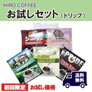 HIROCOFFEE お試しセット【ドリップコーヒー】(ネコポス送料無料)