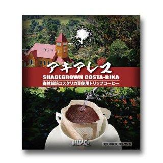 【ドリップコーヒー】コスタリカ アキアレス農園