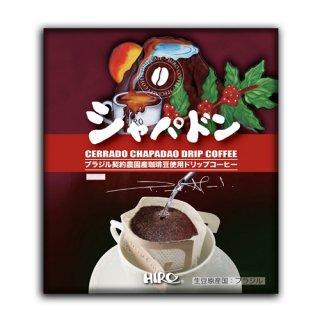 【ドリップコーヒー】ブラジル シャパドン ボタニカ農園