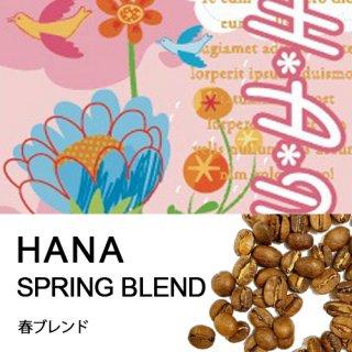 【季節限定】春ブレンド HANA(100g)