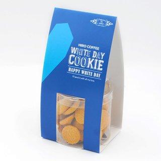 【ホワイトデー限定】選べるヒロ工房特製クッキー・ホワイトデーラッパー