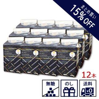 【お中元・12本セット】ネルドリップ アイスコーヒーギフトセット【無糖】(送料無料)