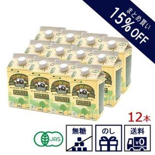 【お中元・12本セット】オーガニックブレンド アイスコーヒーギフトセット【無糖】(送料無料)
