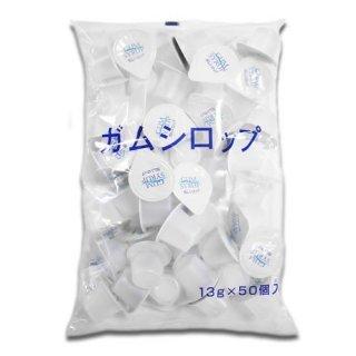 HIROCOFFEE◆ポーション ガムシロップ コーヒー 紅茶用シロップ50個入り
