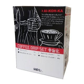 期間限定35%OFF【コーヒー器具】HIROCOFFEEオリジナル 愛珈家コーヒードリップセット
