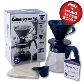 期間限定35%OFF【コーヒー器具】HIROCOFFEEオリジナル 円錐コーヒーサーバーセット