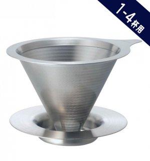 期間限定35%OFF【コーヒー器具】ハリオ ダブルメッシュメタルドリッパー 1-4杯用