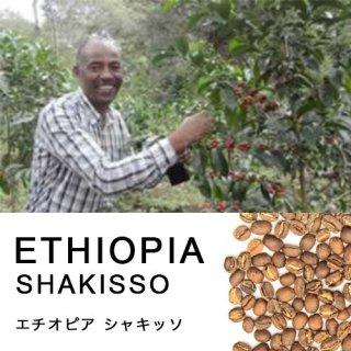 【The African Journal Season5】エチオピア シャキッソハニー (100g)