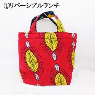 【アフリカ物語5】アフリカンコーヒーとリバーシブルランチバッグ(柄1)