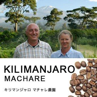 【The African Journal Season5】キリマンジャロ マチャレ農園 (100g)