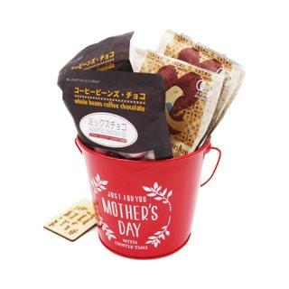 【母の日特集】マザーズブレンド ドリップコーヒー5個と選べるコーヒービーンズチョコ2個(マザーズデイバケツ入り)