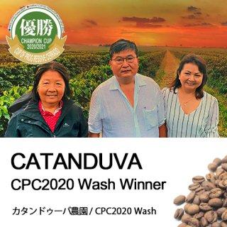 カタンドゥーバ / ウォッシュ CPC2020 優勝カップ(100g)