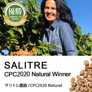 サリトレ / ナチュラル CPC2020 優勝カップ(100g)