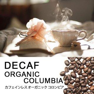 【カフェインレス】デカフェ オーガニックコロンビア (100g)