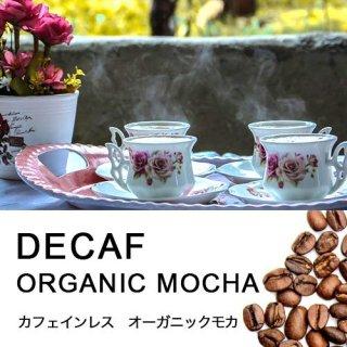 【カフェインレス】デカフェ オーガニックモカ (100g)