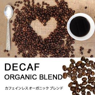 【カフェインレス】デカフェ オーガニックブレンド (100g)