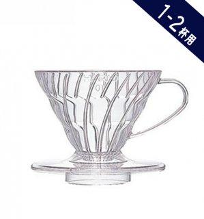 【コーヒー器具】V60透過ドリッパー01 1〜2杯用 クリア