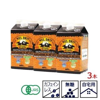 【3本セット・カフェインレス】オーガニックブレンド ネルドリップ アイスコーヒー【無糖】 まとめ買い10%OFF