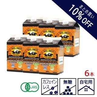【6本セット・カフェインレス】オーガニックブレンド ネルドリップ アイスコーヒー【無糖】 まとめ買い15%OFF