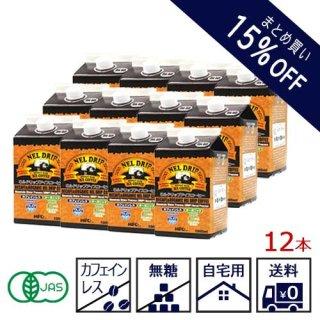 【12本セット・カフェインレス】オーガニックブレンド ネルドリップ アイスコーヒー【無糖】 まとめ買い20%OFF