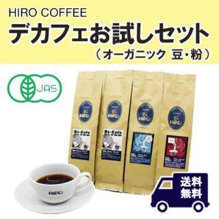 HIROCOFFEE お試しセット【オーガニックデカフェ 豆・粉】(ネコポス送料無料)