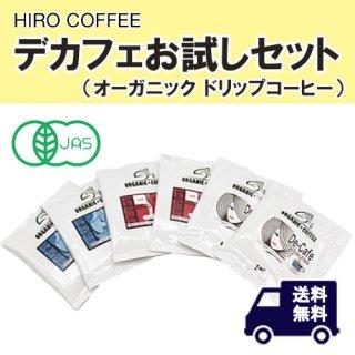 HIROCOFFEE お試しセット【オーガニックデカフェ ドリップコーヒー】(ネコポス送料無料)