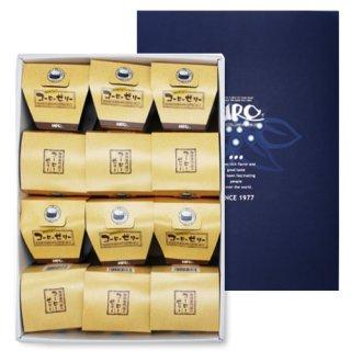 【お中元・夏季限定】珈琲専門店のコーヒーゼリー(12個セット)ギフトボックス入り(送料無料)