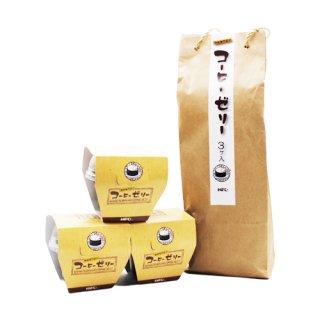【サマーギフト】珈琲専門店のコーヒーゼリー(3個セット)お土産バック付き