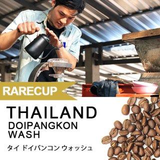 【レアカップ】タイ ドイパンコン 180g(WEB限定)クリアストッカー入り