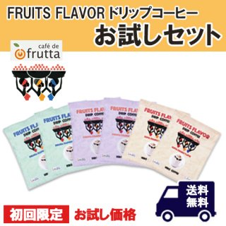 HIROCOFFEE お試しセット【FRUITS FLAVOR  ドリップコーヒー 15g】(ネコポス送料無料)