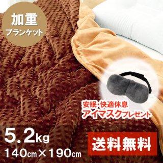 ウェイトブランケット 加重ブランケット 重いブランケット 重い毛布 シングル 140cm×190cm 5.2kg  安眠 リラックス 深い睡眠 不眠症対策 重力布団 加重布団 夏 夏用