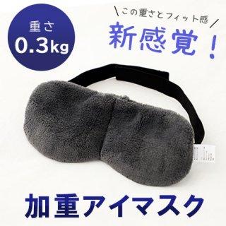 加重アイマスク 0.3kg アイピロー アイマスク 安眠 休憩 快眠 リラックス リフレッシュ 眼精疲労 スマホ疲れ 加重