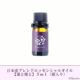 凛と燦と(国産ブレンド精油)5ml他