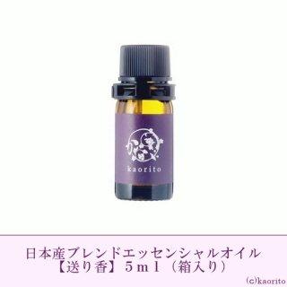 送り香(国産ブレンド精油)5ml他