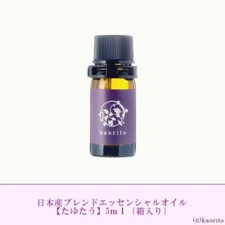 たゆたう(国産ブレンド精油)5ml他