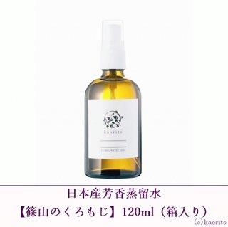日本産芳香蒸留水【篠山のくろもじ】120ml