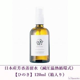 日本産芳香蒸留水【ひのき】120ml