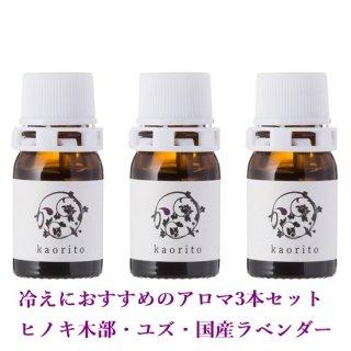 冷え対策アロマセット(ヒノキ木部・無農薬ユズ・国産ラベンダーオカムラサキ)