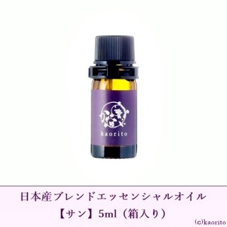 サン(国産ブレンド精油)5ml他
